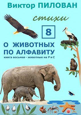 Оживотных поалфавиту. Книга восьмая. Животные наР иС