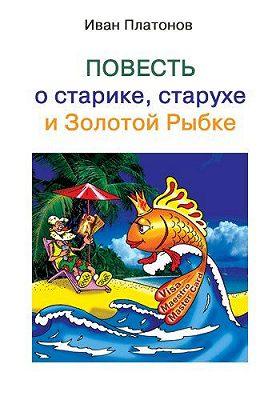 Повесть о старике, старухе и Золотой Рыбке