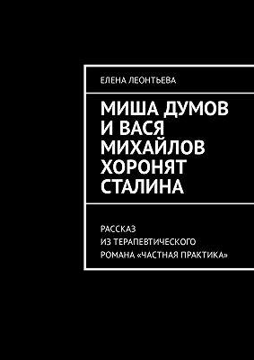 Миша Думов и Вася Михайлов хоронят Сталина. Рассказ изтерапевтического романа «Частная практика»