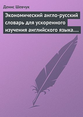 Экономический англо-русский словарь для ускоренного изучения английского языка. Часть 2 (2000 слов)