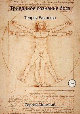 Триединое сознание бога. Теория Единства