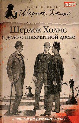 Шерлок Холмс и дело о шахматной доске (сборник)