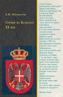 Сербия на Балканах. XX век