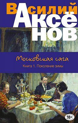 Московская сага. Поколение зимы
