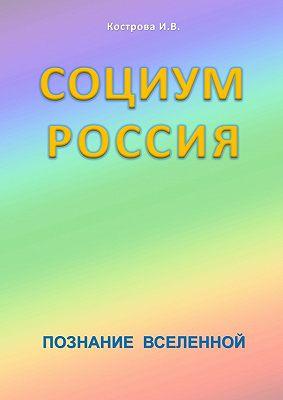 Социум Россия