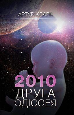 2010:Друга одіссея