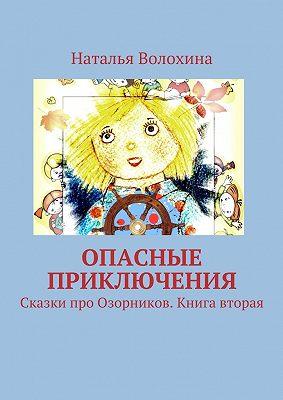 Опасные приключения. Сказки про Озорников. Книга вторая