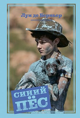 Синий пёс