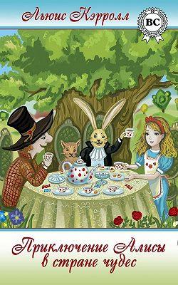 Приключения Алисы в Стране Чудес, Или Странствие в Странную Страну по страницам престранной пространной истории