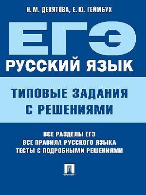 ЕГЭ. Русский язык. Типовые задания с решениями