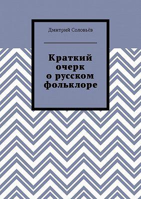 Краткий очерк орусском фольклоре