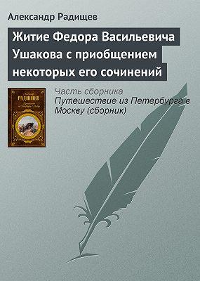 Житие Федора Васильевича Ушакова с приобщением некоторых его сочинений