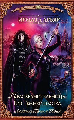 Телохранительница Его Темнейшества (сборник)