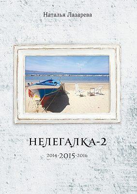 Нелегалка-2-2015. 2014-2015-2016