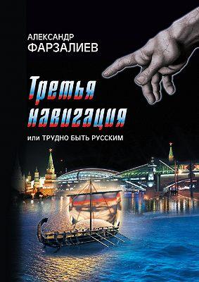 Третья навигация, или Трудно быть русским