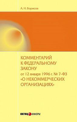 Комментарий к Федеральному закону от 12 января 1996 г. № 7-ФЗ «О некоммерческих организациях» (постатейный)