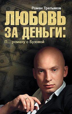 Любовь за деньги. П… роману с Бузовой