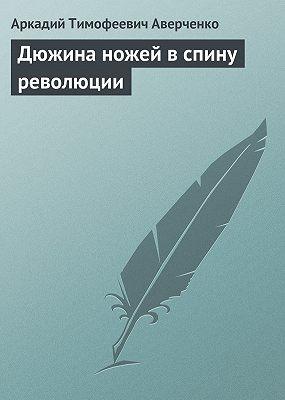 Дюжина ножей в спину революции