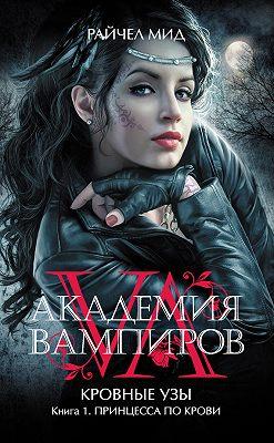 Принцесса по крови