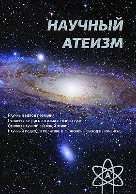 Научный атеизм