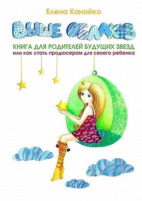 Выше облаков. Книга для родителей будущих звезд, или Как стать продюсером для своего ребенка