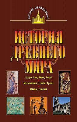 История древнего мира. Восток, Греция, Рим