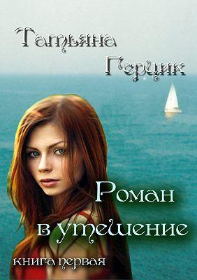 Роман в утешение. Книга первая