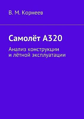 СамолётА 320. Анализ конструкции илётной эксплуатации