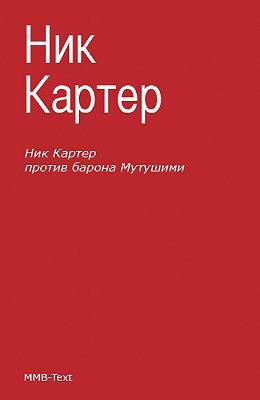 Ник Картер против барона Мутушими (сборник)
