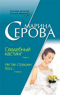 Свадебный кастинг