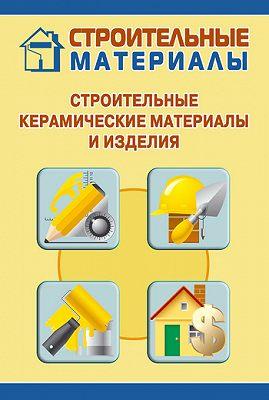 Строительные керамические материалы и изделия