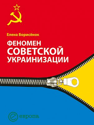 Феномен советской украинизации 1920-1930 годы