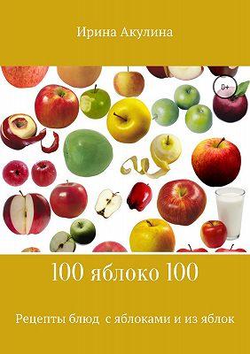 100 яблоко 100