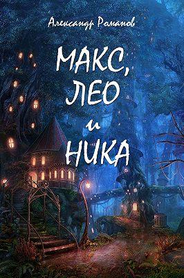 Макс, Лео и Ника. Приключения в Мальяндском лесу