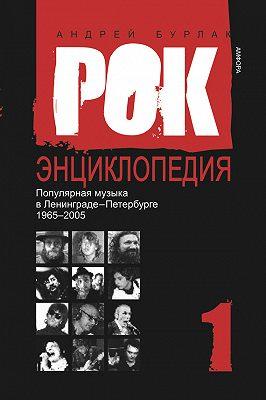 Рок-энциклопедия. Популярная музыка в Ленинграде – Петербурге. 1965–2005. Том1