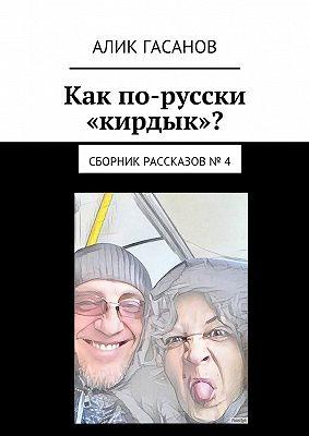 Как по-русски «кирдык»? Сборник рассказов № 4