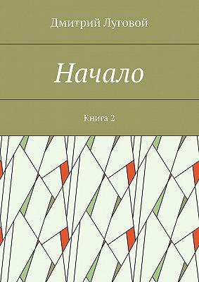 Начало. Книга 2
