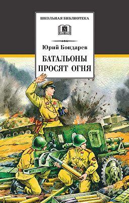 Батальоны просят огня (сборник)