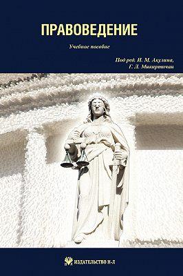 Правоведение: учебное пособие