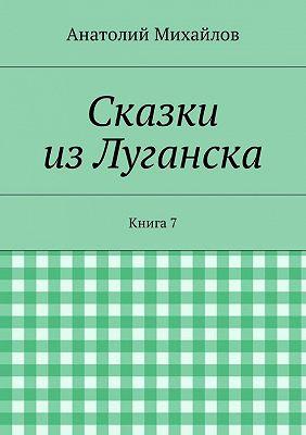 Сказки изЛуганска. Книга 7