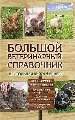 Большой ветеринарный справочник