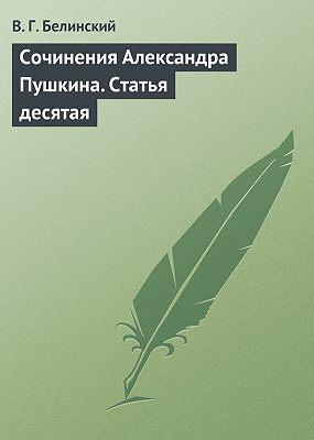 Сочинения Александра Пушкина. Статья десятая