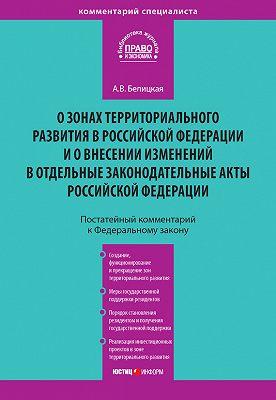 Комментарий к Федеральному закону от 3 декабря 2011 года № 392-ФЗ «О зонах территориального развития в Российской Федерации и о внесении изменений в отдельные законодательные акты Российской Федерации» (постатейный)