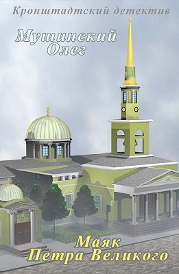 Маяк Петра Великого