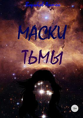 Маски Тьмы