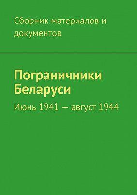 Пограничники Беларуси. Июнь 1941– август1944