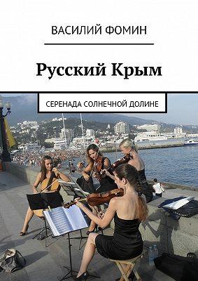 Русский Крым. Серенада Солнечной долине