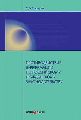 Противодействие диффамации по российскому гражданскому законодательству