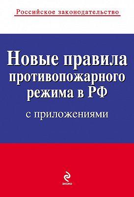 Новые правила противопожарного режима в Российской Федерации. Текст с изменениями и дополнениями на 2012 год