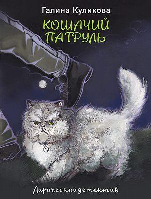 Кошачий патруль